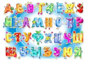 Весёлая азбука детские картинки