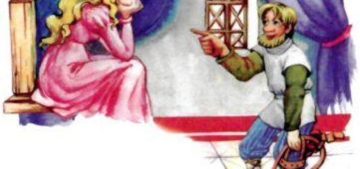 Как пастух перехитрил царевну
