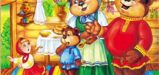 Три медведя сказка
