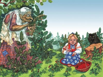 Баба Яга и ягоды